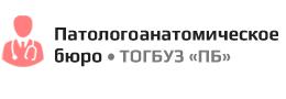 Патологоанатомическое бюро • ТОГБУЗ «ПБ»